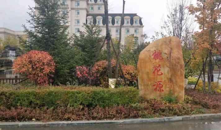 深圳蛇口桃花园