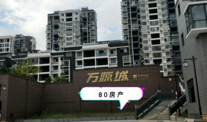 【万源城二手房】125平米122万万源城庭院楼11楼,113景观树景观别墅适合图片