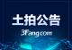 2019年9月23日渭南市挂牌3宗地,总起始价2900.00万元