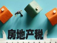 房地产税立法草案年内或具雏形,业内专家:交易环节有望减税